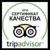 Les Rives TripAdvisor Certificate 2016 RU